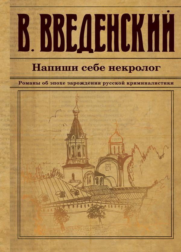 Введенский Валерий Владимирович Напиши себе некролог введенский в напиши себе некролог