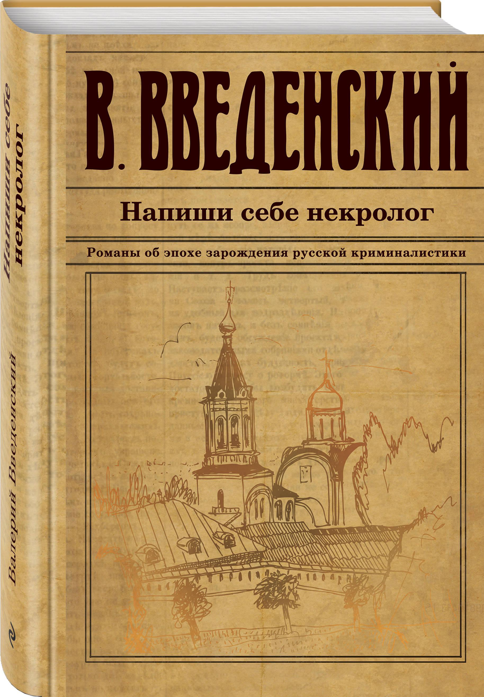 Валерий Введенский Напиши себе некролог