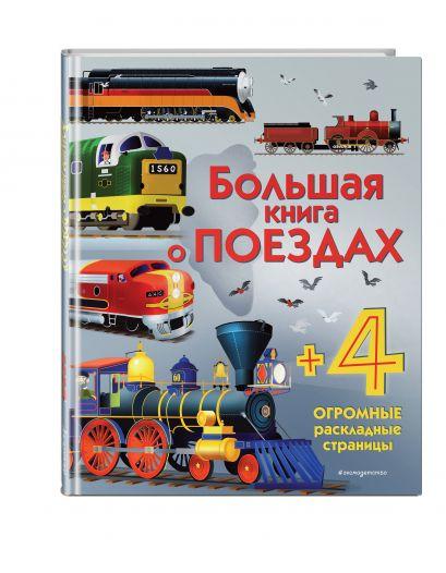 Большая книга о поездах - фото 1