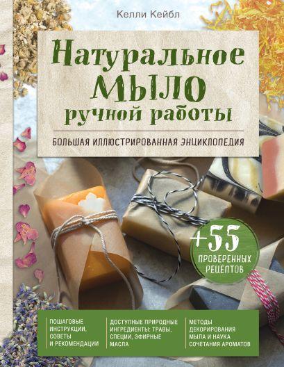 Натуральное мыло ручной работы. Большая иллюстрированная энциклопедия - фото 1