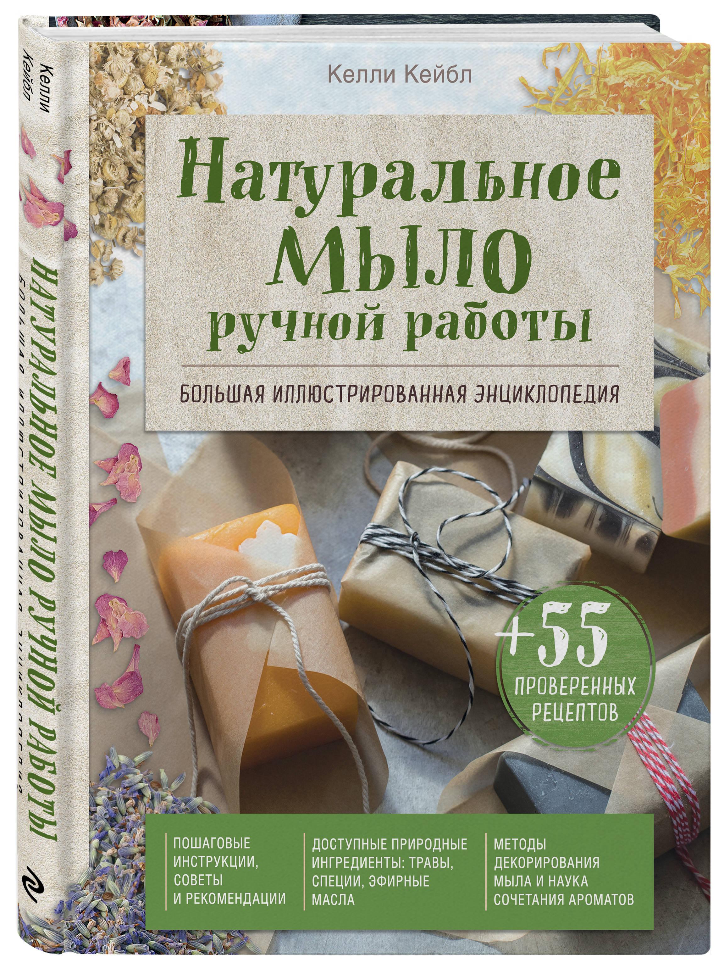 Натуральное мыло ручной работы. Большая иллюстрированная энциклопедия ( Келли Кейбл  )