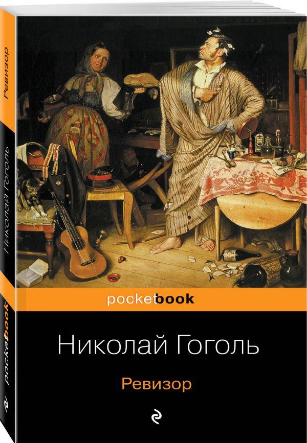 Гоголь Николай Васильевич Ревизор гоголь николай васильевич сочинения