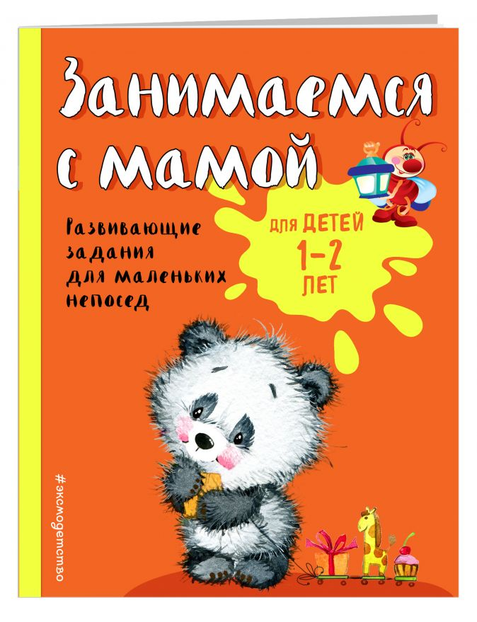 О. В. Александрова - Занимаемся с мамой: для детей 1-2 лет обложка книги