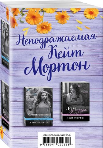 Мортон К. - Неподражаемая Кейт Мортон (комплект из 2 книг) обложка книги