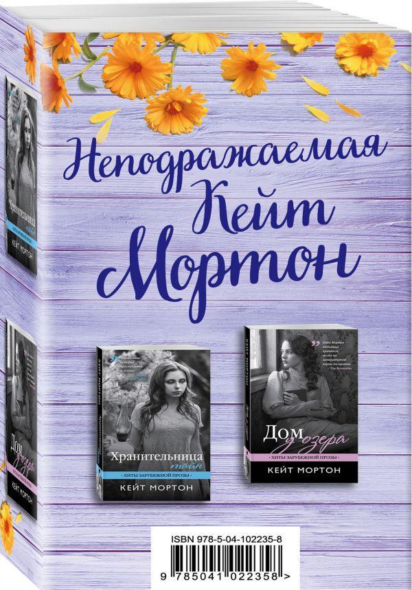 Мортон К. Неподражаемая Кейт Мортон (комплект из 2 книг)