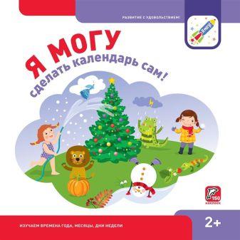 Наталья Лялина, Ирина Лялина - Я МОГУ сделать календарь сам! обложка книги
