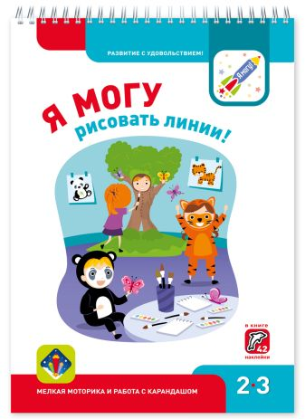 Наталья Лялина, Ирина Лялина - Я МОГУрисовать линии! 2-3 года обложка книги