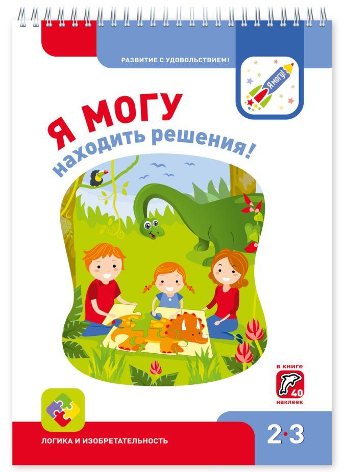 Наталья Лялина, Ирина Лялина - Я МОГУнаходить решения! 2-3 года обложка книги
