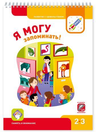 Наталья Лялина, Ирина Лялина - Я МОГУ запоминать! 2-3 года обложка книги