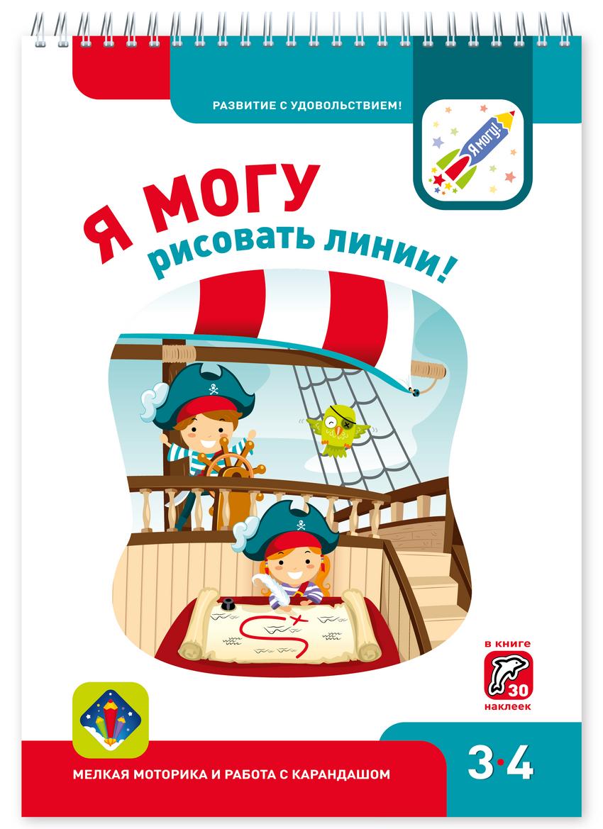 Наталья Лялина, Ирина Лялина, Евгения Лазарева Я МОГУрисовать линии! 3-4 года