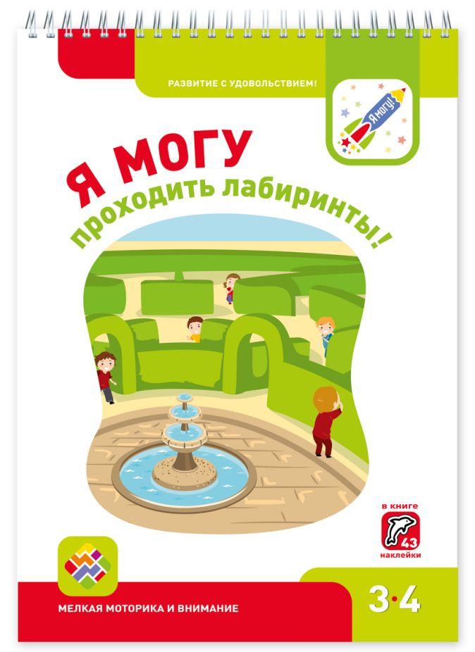 Я МОГУпроходить лабиринты! 3-4 года Наталья Лялина, Ирина Лялина, Евгения Лазарева