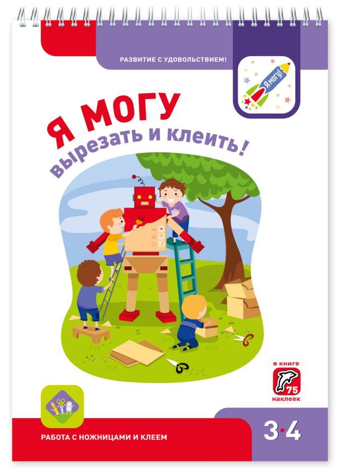 Наталья Лялина, Ирина Лялина - Я МОГУвырезать и клеить! 3-4 года обложка книги