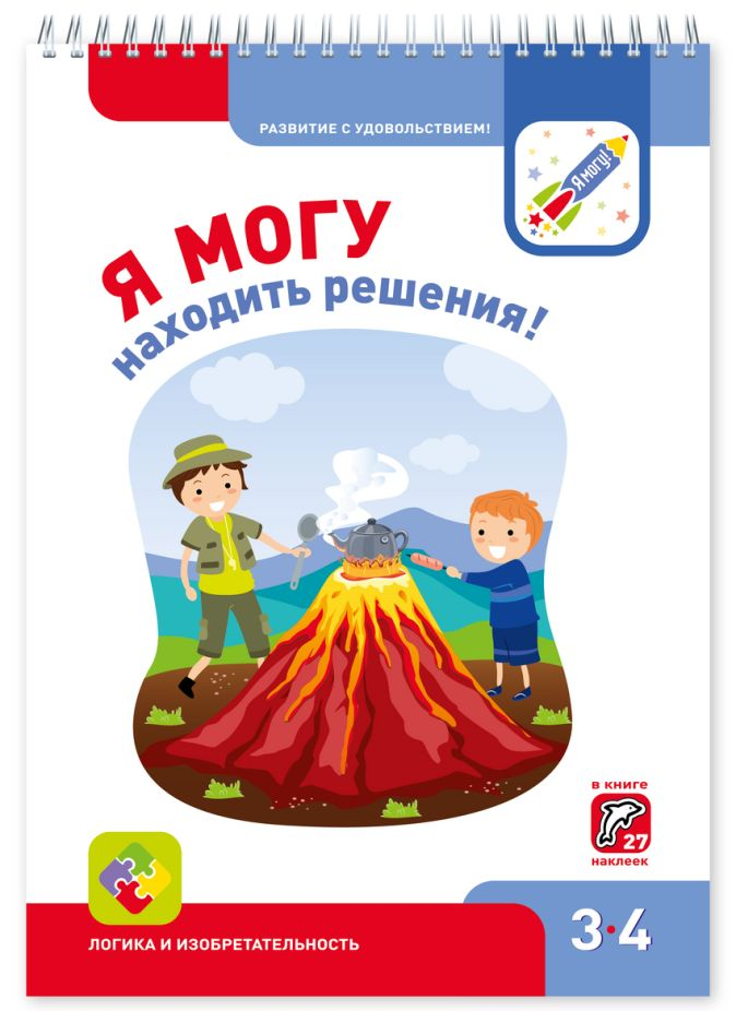Наталья Лялина, Ирина Лялина - Я МОГУнаходить решения! 3-4 года обложка книги