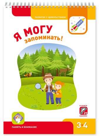 Наталья Лялина, Ирина Лялина, Евгения Лазарева - Я МОГУ запоминать! 3-4 года обложка книги