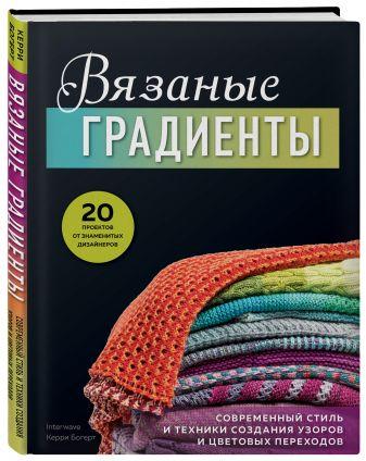 Керри Богерт - Вязаные градиенты. Современный стиль и техники создания узоров и цветовых переходов обложка книги