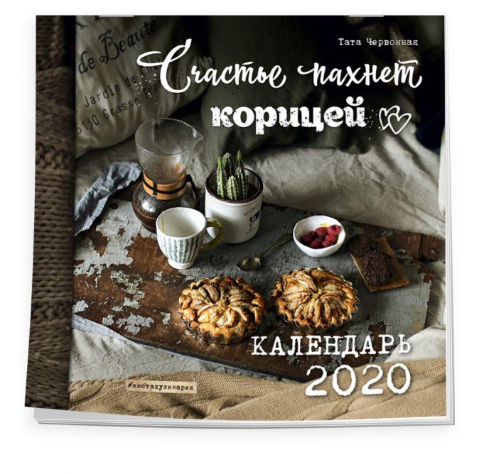 Тата Червонная - Счастье пахнет корицей. Календарь настенный на 2020 год (300х300 мм) обложка книги