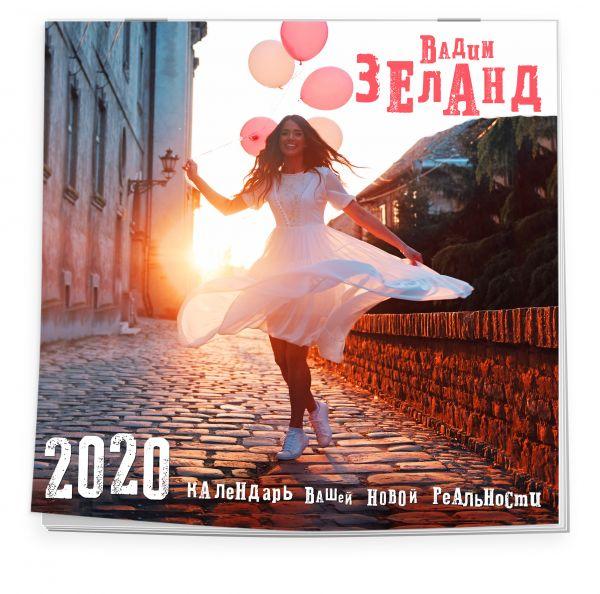 Зеланд В. Вадим Зеланд. Календарь вашей новой реальности. Календарь настенный на 2020 год (300х300мм)