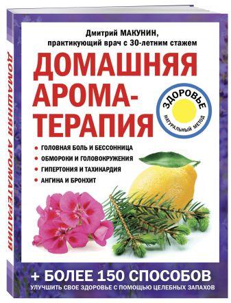 Макунин Д.А. - Домашняя ароматерапия обложка книги