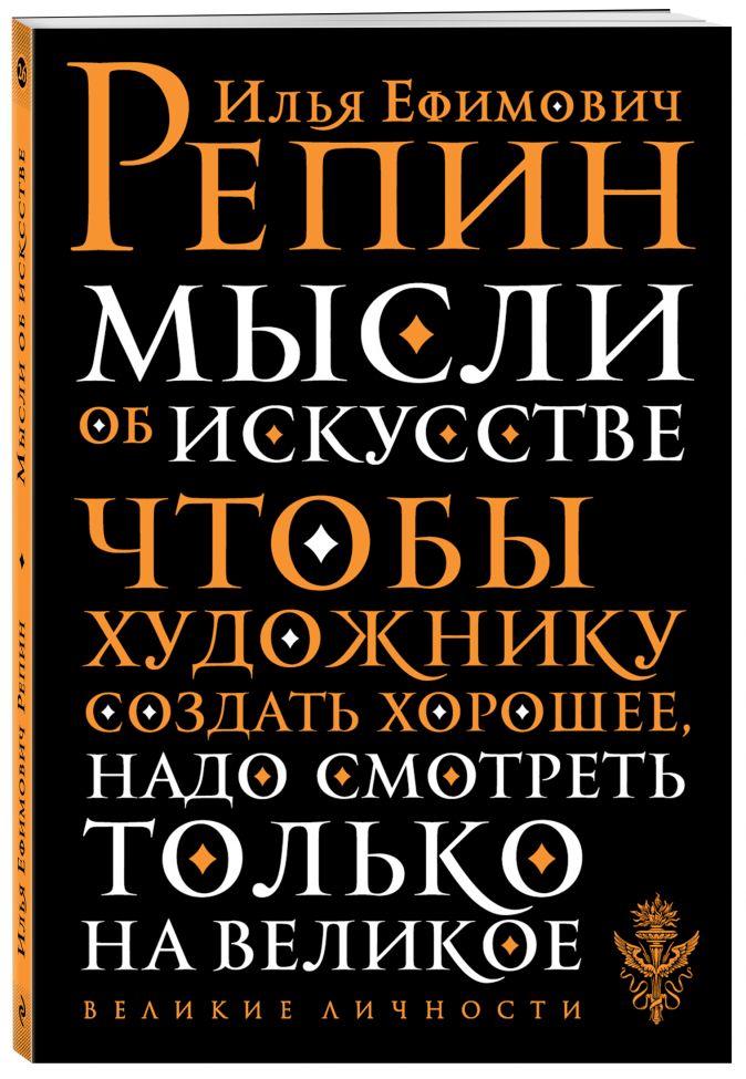 Репин Илья Ефимович - Мысли об искусстве обложка книги