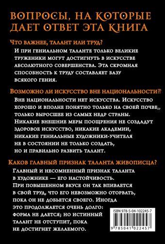 Мысли об искусстве Репин Илья Ефимович