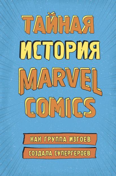 Тайная история Marvel Comics. Как группа изгоев создала супергероев - фото 1