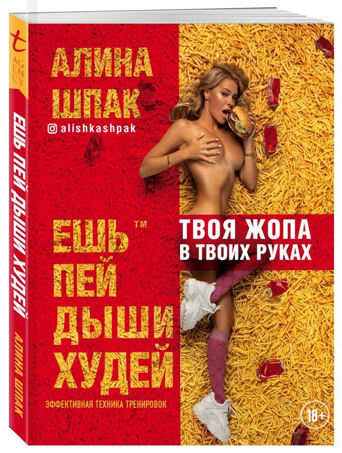Алина Шпак - Ешь, пей, дыши, худей обложка книги
