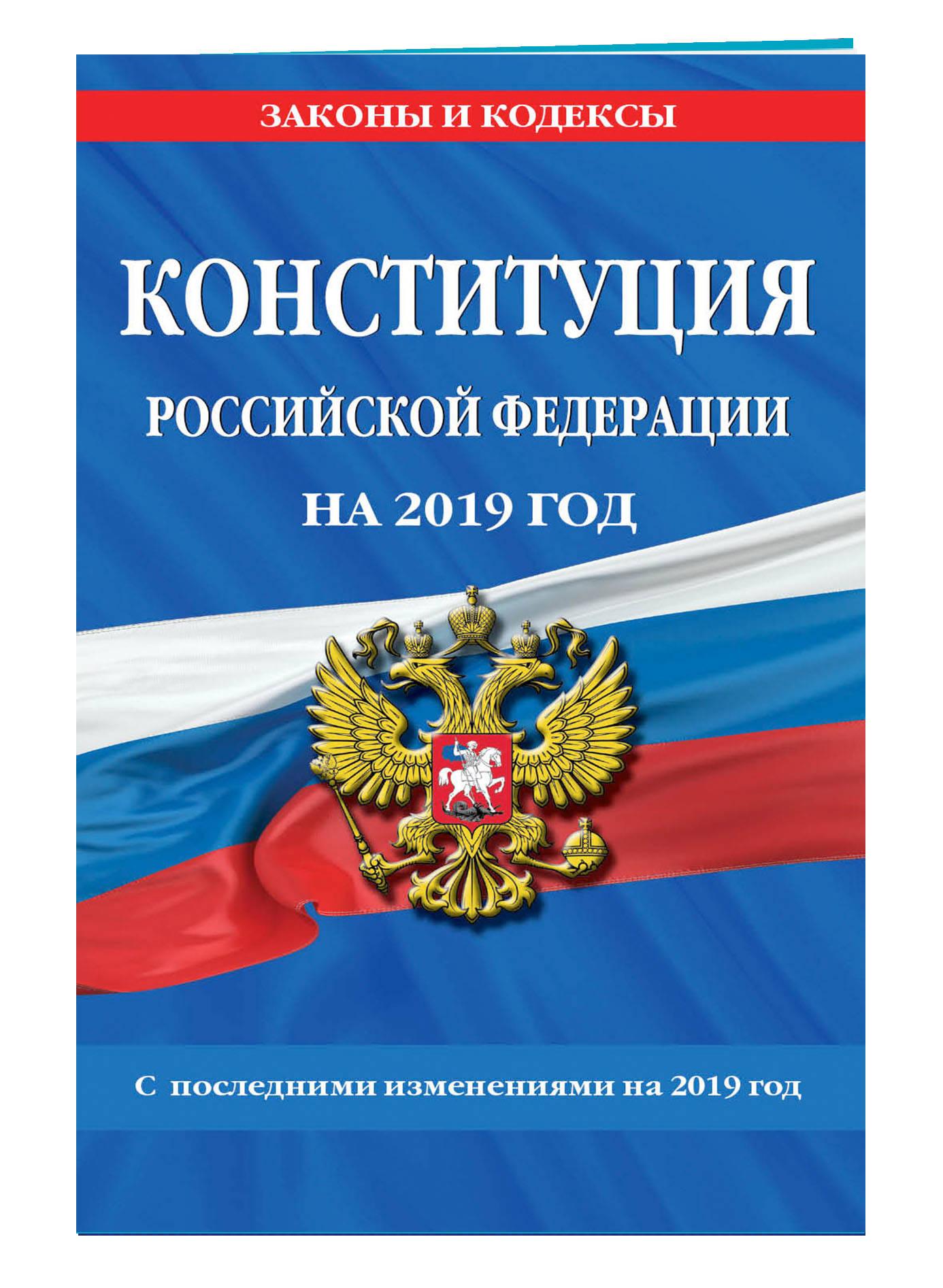 Конституция Российской Федерации со всеми посл. изм. на 2019 год конституция российской федерации со всеми посл изм на 2019 г