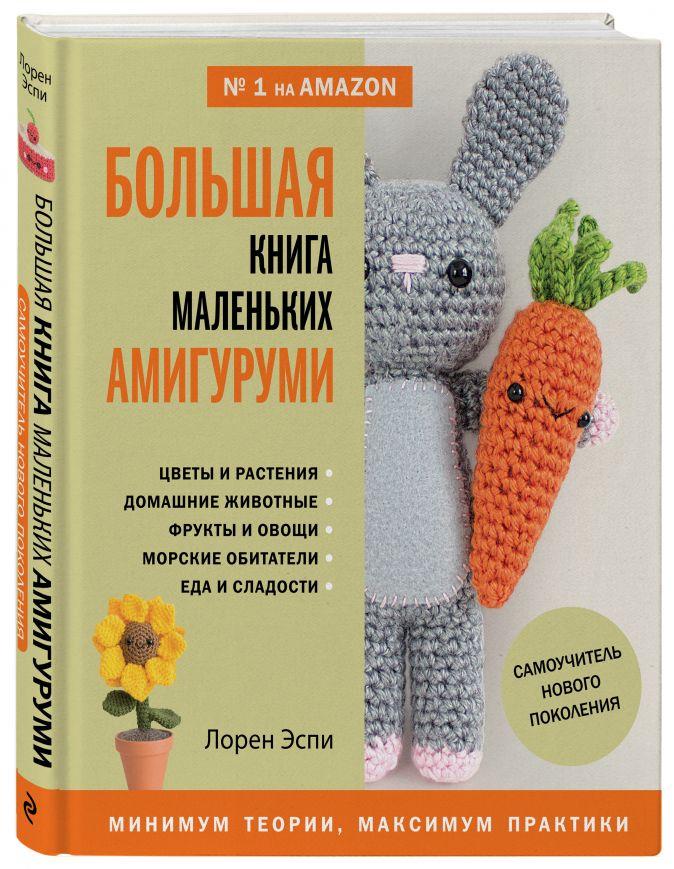 Лорен Эспи - Большая книга маленьких амигуруми. Самоучитель нового поколения обложка книги