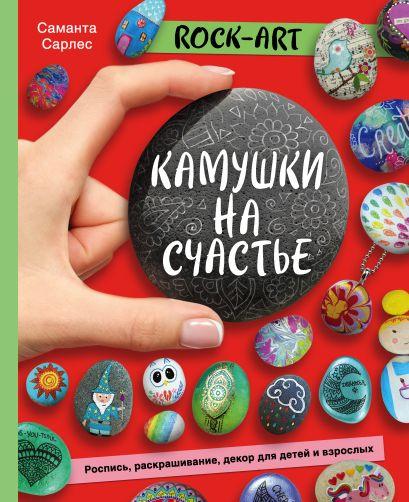 Rock Art. Камушки на счастье. Роспись, раскрашивание, декор для детей и взрослых - фото 1