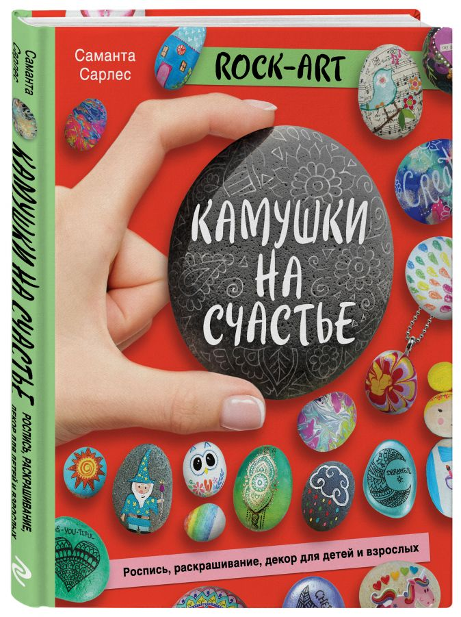 Саманта Сарлес - Rock Art. Камушки на счастье. Роспись, раскрашивание, декор для детей и взрослых обложка книги