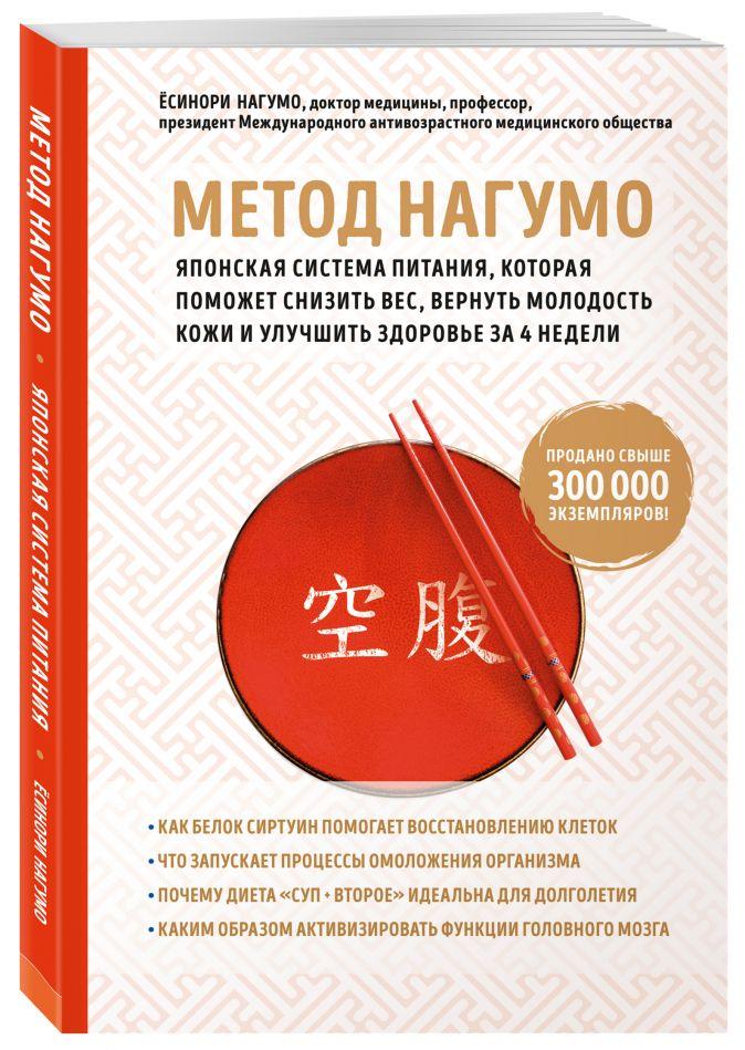 Ёсинори Нагумо - Метод Нагумо. Японская система питания, которая поможет снизить вес, вернуть молодость кожи и улучшить здоровье за 4 недели обложка книги