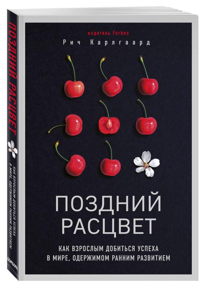 Рич Карлгаард - Поздний расцвет. Как взрослым добиться успеха в мире, одержимом ранним развитием обложка книги