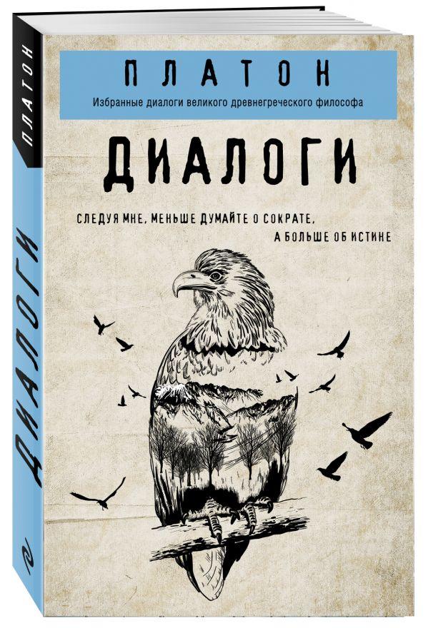 Zakazat.ru: Платон. Диалоги. Платон