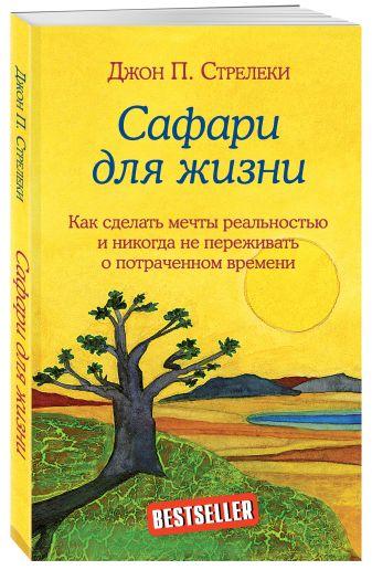 Джон П. Стрелеки - Сафари для жизни. Как сделать мечты реальностью и никогда не переживать о потраченном времени обложка книги