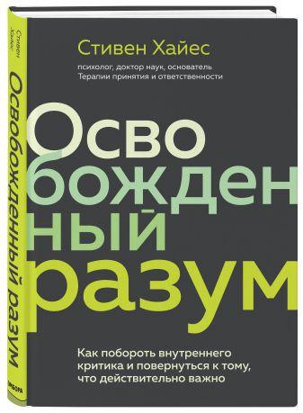 Стивен Хайес - Освобожденный разум. Как побороть внутреннего критика и повернуться к тому, что действительно важно обложка книги