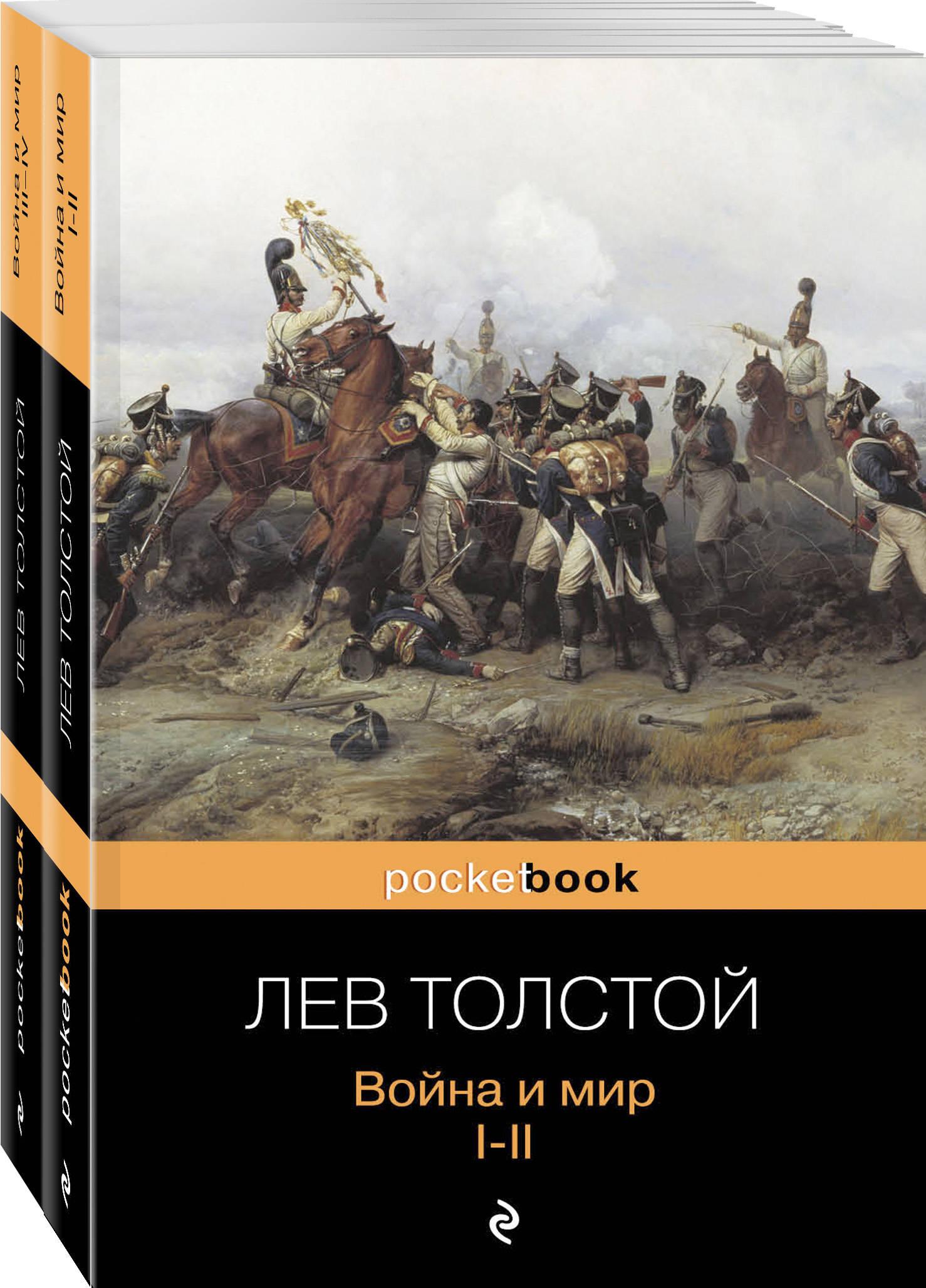Толстой Л.Н.. Война и мир (комплект из 2-х книг)