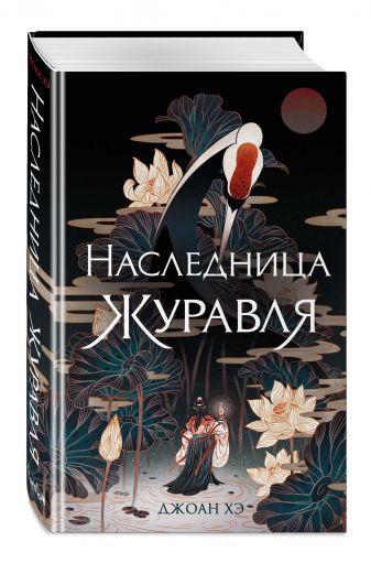 Джоан Хэ - Наследница журавля обложка книги