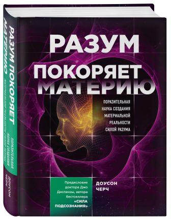 Доусон Черч - Разум покоряет материю. Поразительная наука создания материальной реальности силой разума обложка книги