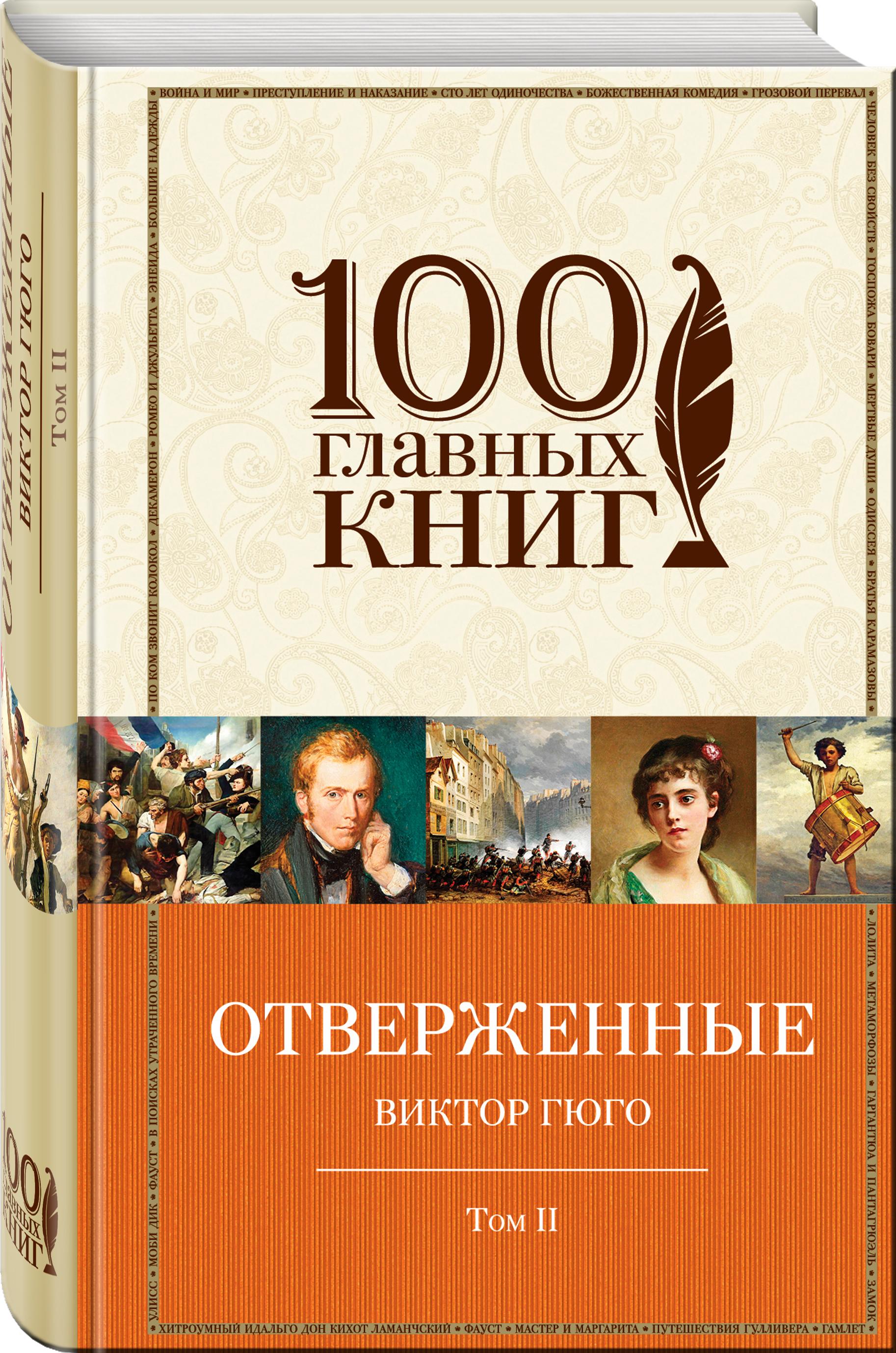 Гюго В. Отверженные (комплект из 2-х книг) людмила дмитриева ануркина ориана гиперборея противостояние эпопея