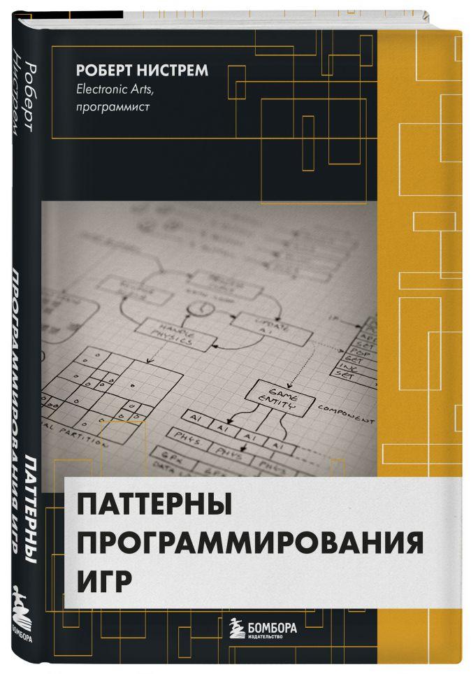 Роберт Нистрем - Паттерны программирования игр обложка книги