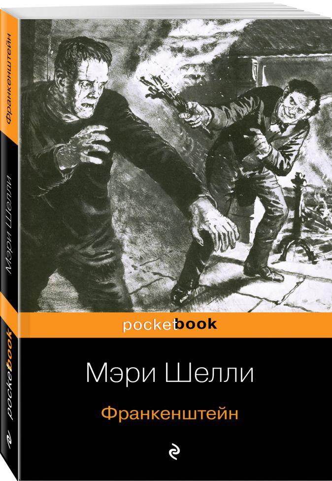 Мэри Шелли - Франкенштейн обложка книги