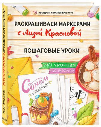 Лиза Краснова - Раскрашиваем маркерами с Лизой Красновой. Пошаговые уроки обложка книги