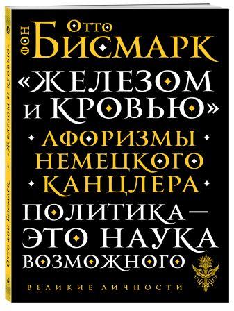 О. Бисмарк - «Железом и кровью». Афоризмы немецкого канцлера обложка книги