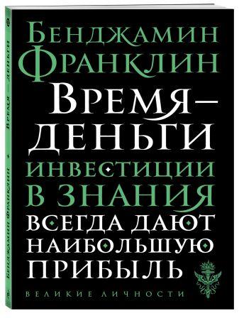 Бенджамин Франклин - Время - деньги обложка книги