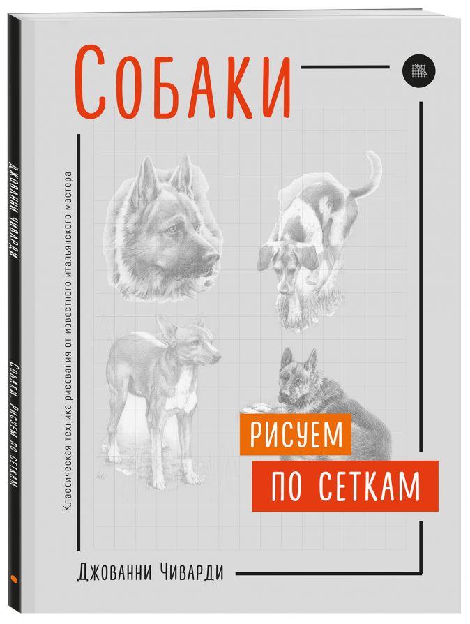 Джованни Чиварди - Собаки. Рисуем по сеткам обложка книги