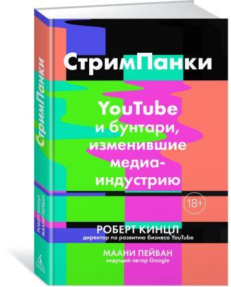 Кинцл Р., Пейван М. - СтримПанки: YouTube и бунтари, изменившие медиаиндустрию обложка книги