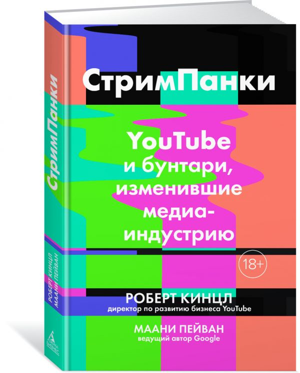 СтримПанки: YouTube и бунтари, изменившие медиаиндустрию ( Кинцл Р., Пейван М.  )