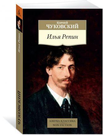 Чуковский К. - Илья Репин обложка книги