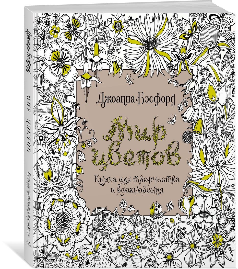 Бэсфорд Дж. Мир цветов. Книга для творчества и вдохновения изысканные салфетки ажурные проекты