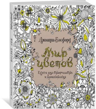 Бэсфорд Дж. - Мир цветов. Книга для творчества и вдохновения обложка книги
